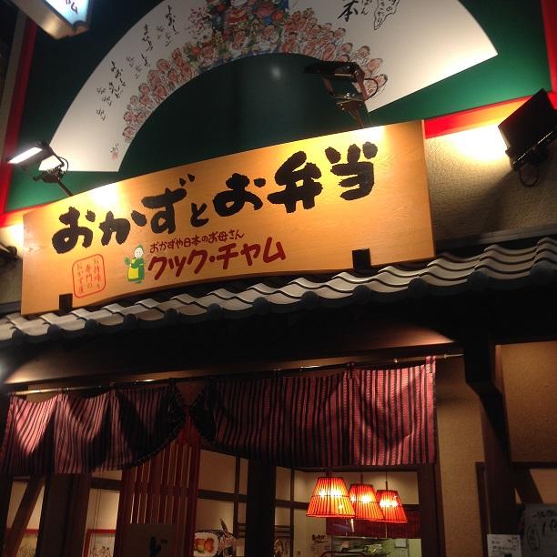 クック・チャム博多川端店