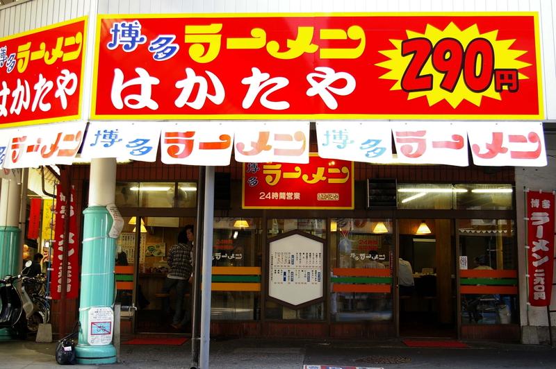 博多ラーメン はかたや 川端店