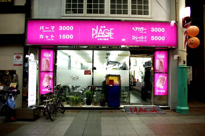 美容プラージュ 中洲川端店