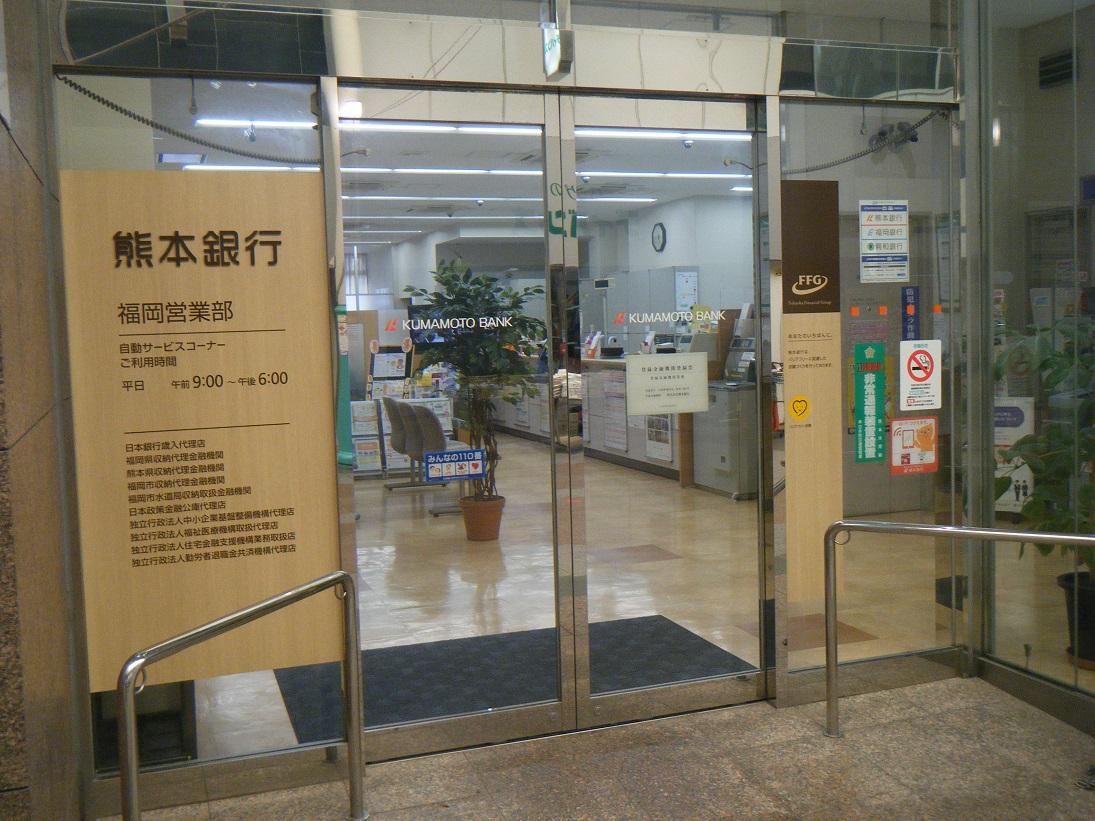 熊本銀行 福岡営業部