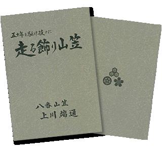 八番山笠上川端通50周年記念誌