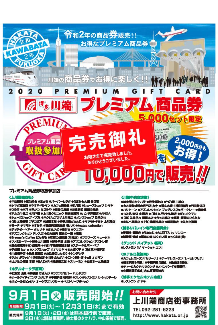 プレミアム商品券2017
