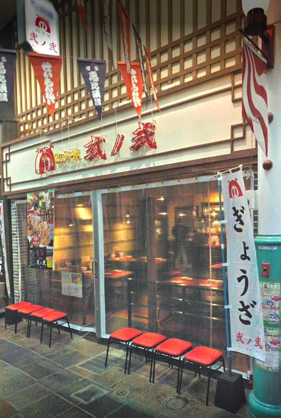 餃子屋 弐ノ弐 川端店