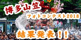 博多山笠フォトコンテスト2017 結果発表!